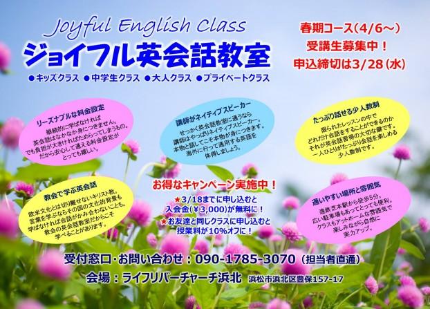 ジョイフル英会話教室 2018春期コース