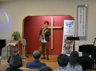 初秋の特別礼拝 ~サックスコンサート&バイブルメッセージ~