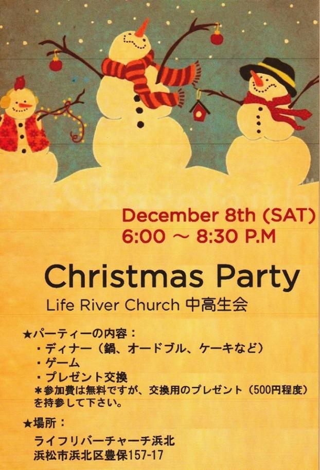ユース クリスマスパーティー